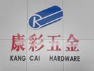 康彩五金公司标志