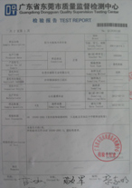 康彩五金质量检测证书