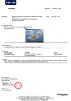 灰色粉体证书